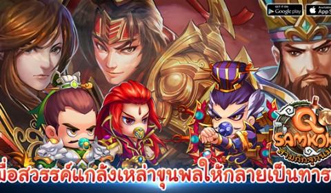 Q Samkok สามก๊กจุกนม ความน่ารักใหม่จากเหล่าขุนพลเทพ พรุ่งนี้เจอกัน