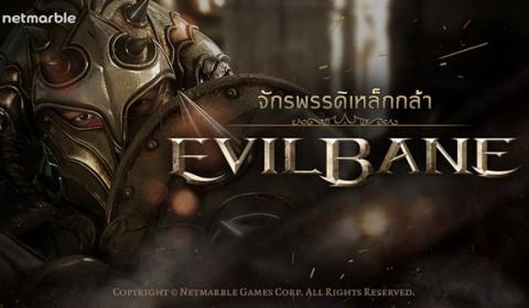 EvilBane : จักรพรรดิเหล็กกล้า Action RPG ระดับเทพ เปิดให้ลงทะเบียนล่วงหน้าแล้วในไทย!!