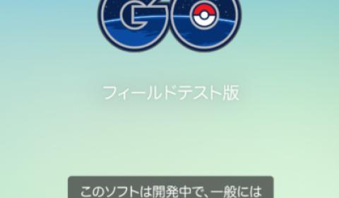 การทดสอบภาคสนามของ Pokemon Go เริ่มขึ้นแล้วในญี่ปุ่น เทรนเนอร์ประเทศอื่นๆเข้าคิวรอไว้เลย!