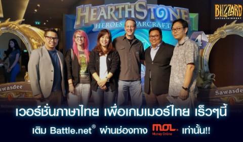 ต้อนรับ Hearthstone® เวอร์ชั่นไทย เติมเงิน  Battle.net® ได้ง่ายๆ ผ่าน 7-Eleven และ ช่องทางอื่นๆ ของ MOL