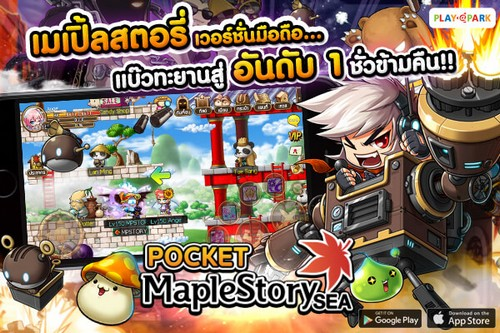 PocketMapleSEA1