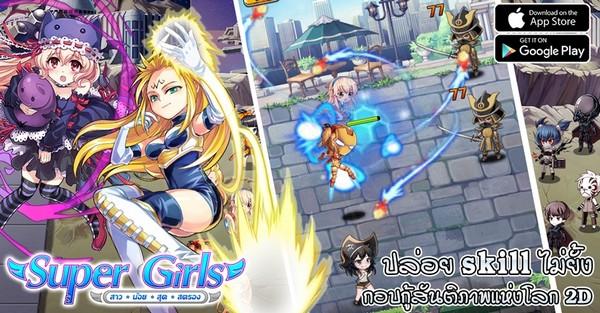 SuperGirls1