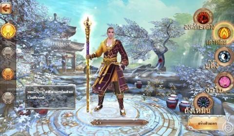 Age of wushu-ตำนานแห่งกังฟู เวอร์ชั่นภาษาไทยมาแล้ววววว!!!