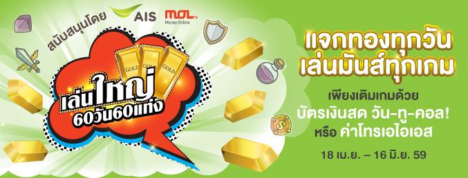 Mol18play