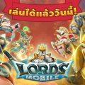 Lord Mobile ความสำคัญของระบบกิลด์ ยิ่งเข้าเร็ว ยิ่งเก่งเร็ว
