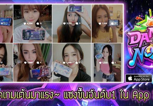Dance Now! สุดยอดเกมเต้นมาแรงแซงขึ้นอันดับ1 ใน App Store! ไอดอลสาวไทยต่างรีวิวกันสนั่นโซเชียล!!