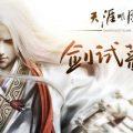 Moonlight Blade เตรียมปล่อย Open Beta ในจีนต้นเดือนกรกาkคมนี้ พร้อมเผยอนาคตอาจมีการต่อสู้ทางทะเล!