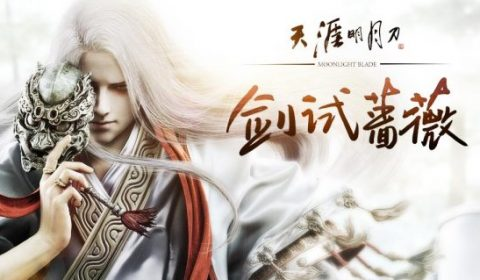 Moonlight Blade เตรียมปล่อย Open Beta ในจีนต้นเดือนกรกฎาคมนี้ พร้อมเผยอนาคตอาจมีการต่อสู้ทางทะเล!