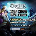 สิ้นสุดการรอคอย Crasher-ศึกสะท้านปฐพี เซิร์ฟแรกของไทย เปิดตัววันนี้! 23 มิ.ย.