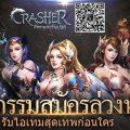 Crasher-TH เปิดกิจกรรมสมัครเกมส์ล่วงหน้า รับไอเทมสุดเทพ!