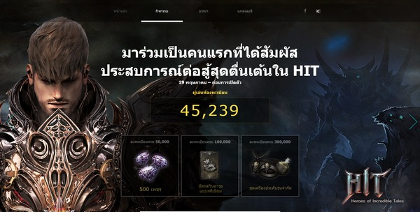 HITthai1