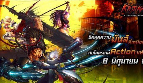 มันส์ระห่ำแบบ Non-Stop เกมใหม่ Kritika Online ประกาศกร้าว OBT 8 มิถุนายนนี้ชัวร์!!