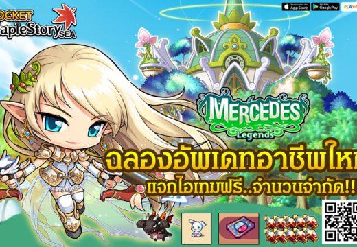 Game-Ded แจกฟรีไอเทมแรร์!! Pocket MapleStory SEA ฉลองอัพเดทอาชีพใหม่ MERCEDES