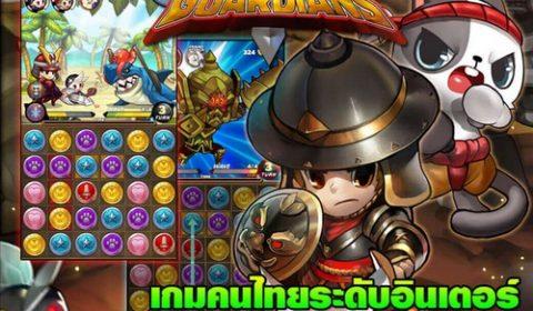 Puzzle Guardians เกมคนไทยระดับอินเตอร์ ลงทะเบียนรับไอเทมฟรี พร้อมเปิดเร็วๆ นี้!!