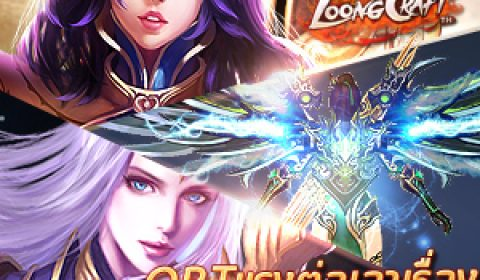 Loong Craft TH เกมส์มือถือสุดฮิตแห่งเอเชีย เจาะลึกระบบขุนนาง อำนาจที่คุณเข้าถึงได้
