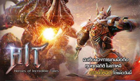 HIT:heroes of incredible tales สุดยอดเกมมือถือกราฟิกขั้นเทพจาก Nexon เปิดดาวน์โหลดอย่างเป็นทางการแล้ววันนี้