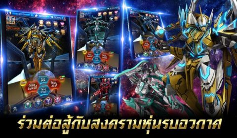 Galaxy War เปิดศึกหุ่นรบในสงครามกาแลคซี่ เกมมือถือใหม่จากค่ายGame Dreamer