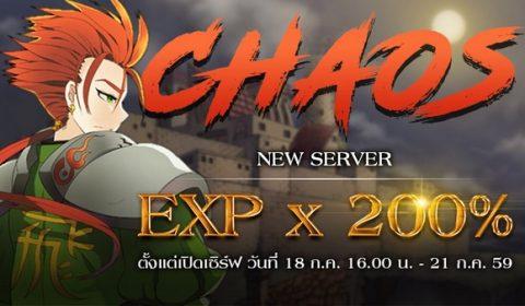 "Ragnarok Extreme เตรียมเปิด Server ใหม่ ""Chaos"" พร้อม EXP X 200%"