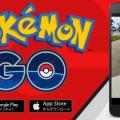ถึงคิวประเทศต้นกำเนิดของเหล่าโปเกมอน Pokemon GO เปิดตัวในญี่ปุ่นอย่างเป็นทางการแล้ว!