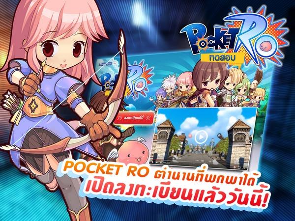 PocketRO