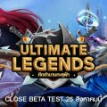 Ultimate Legends ศึกตำนานทะลุฟ้า เปิดโลกแห่งการผจญภัยครั้งใหม่รอบ CBT แล้ววันนี้