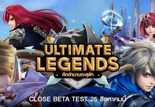 Ultimate Legends ศึกตำนานทะลุฟ้า พร้อมเปิดการผจญภัย CB 25 สิงหาคมนี้