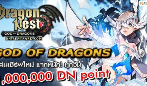 Dragon Nest ฉลองอัพเดทครั้งใหญ่ แจกหนักร่วม 30,000,000 DN Point!!