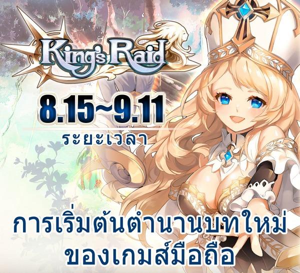 kingsraid1