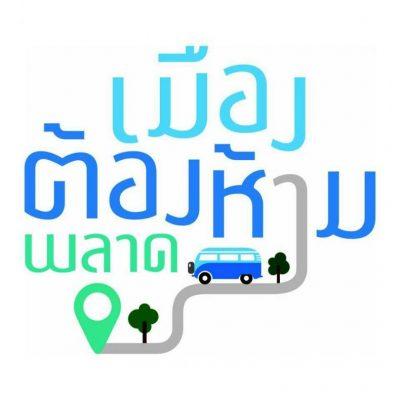 thai-travel