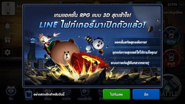 07092016_linefighter_000