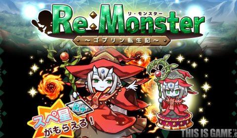 [เกมมือถือ]ราชันชาติอสูร! Re : Monster มาแล้ว!