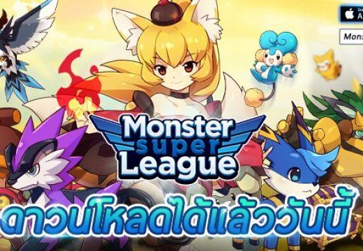 [How to play] เล่นเลยไม่มีเอ้าท์ เกม RPG มันส์ระเบิด Monster Super League