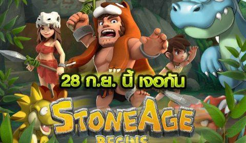 เตรียมความพร้อม StoneAge Begins จากเน็ตมาร์เบิ้ล ก่อนเล่นจริง 28 กันยานี้