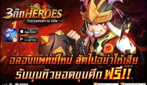 3ก๊ก Heroes ฉลองแพทช์ใหม่จัดไปอย่าให้เสีย รับบุนทิวยอดขุนศึก ฟรี!!!