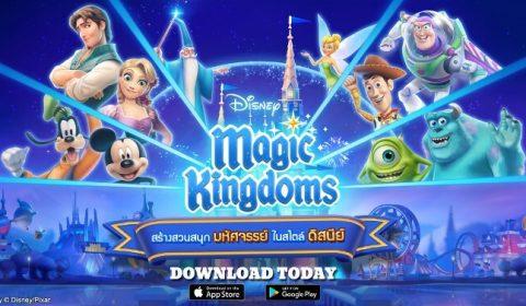 Disney Magic Kingdoms สร้างสวนสนุกมหัศจรรย์สไตล์ดิสนีย์ได้แล้ววันนี้