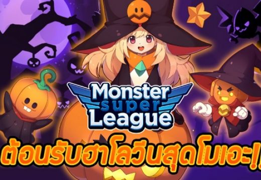 Monster Super League อัพเดทแพทช์ใหม่ต้อนรับช่วงเทศกาลฮาโลวีน