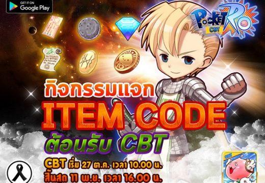 Game-Ded แจกไอเทมเกม Pocket Ro ต้อนรับ CBT