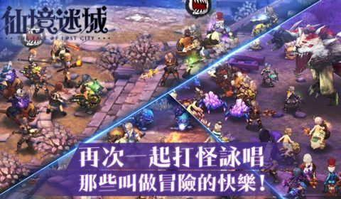มีความเหมือนไม่น้อย The Tale of Lost City เกมส์มือถือใหม่ที่เพิ่งเปิดให้บริการในฮ่องกง