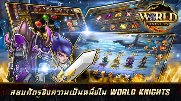 05_World Knights