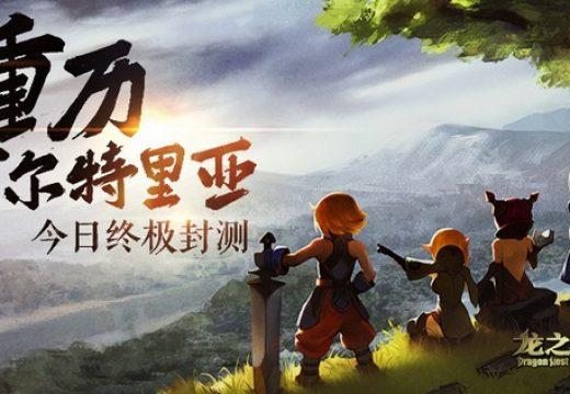 การทดสอบ Dragon Nest Mobile เวอร์ชั่น Closed Beta ใน server จีน เริ่มขึ้นแล้ว! (ดาวน์โหลด APK)