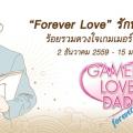 """""""Gamers Love Dad"""" Forever Love """"รักพ่อ…ตลอดไป"""" ร้อยรวมดวงใจเกมเมอร์ไทยบอกรักพ่อ"""