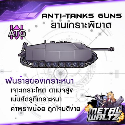MetalWaltz1