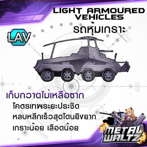 MetalWaltz3