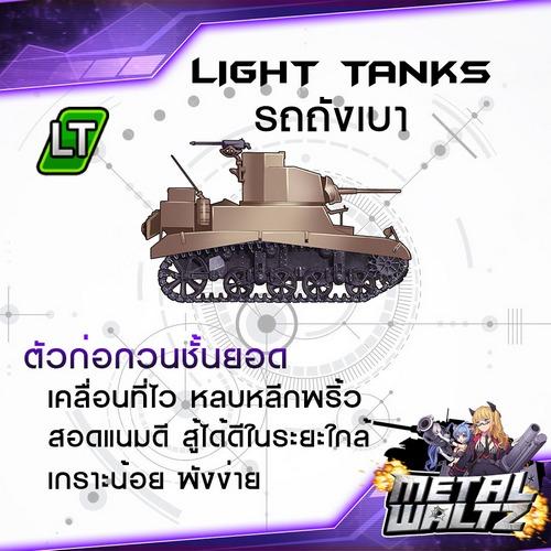 MetalWaltz4