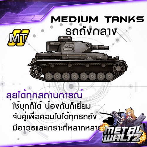 MetalWaltz5