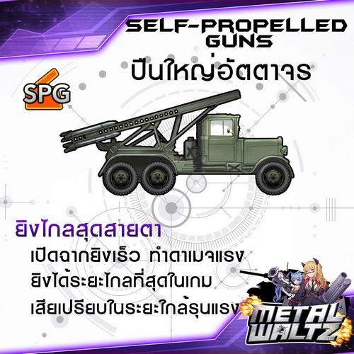 MetalWaltz6