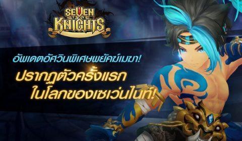 """ลุกเป็นไฟ เปิดตัว """"พยัคฆ์เมฆา"""" สุดยอดปรมาจารย์มวยไทย ครั้งแรกของโลก ในเซเว่นไนท์"""