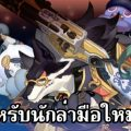 (Guide Yokai saga) คู่มือสำหรับนักล่ามือใหม่