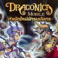 [How to play]Dragonica Mobile โฉมใหม่เล่นยังไงมาดูกัน!!