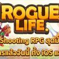 (รีวิวเกมมือถือ) Rogue Life : ก๊วนอัศวินตะลุยสไตล์ซู๊ตติ้ง